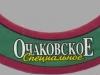 Очаковское Специальное ▶ Gallery 1662 ▶ Image 5080 (Neck Label • Кольеретка)