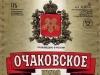 Очаковское ▶ Gallery 1663 ▶ Image 5082 (Label • Этикетка)