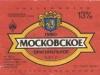 Московское оригинальное ▶ Gallery 1649 ▶ Image 5033 (Label • Этикетка)
