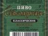 Останкинское классическое ▶ Gallery 1653 ▶ Image 5039 (Back Label • Контрэтикетка)