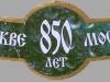 Останкинское классическое ▶ Gallery 1653 ▶ Image 5041 (Neck Label • Кольеретка)