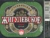 Жигулевское ▶ Gallery 1652 ▶ Image 5036 (Label • Этикетка)