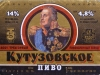 Кутузовское ▶ Gallery 1632 ▶ Image 4987 (Label • Этикетка)