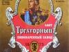 Кутузовское ▶ Gallery 1632 ▶ Image 4988 (Label • Этикетка)