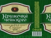 Кружечка чешского ▶ Gallery 2433 ▶ Image 10158 (Wrap Around Label • Круговая этикетка)
