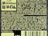 Эль Мохнатый шмель ▶ Gallery 867 ▶ Image 2315 (Back Label • Контрэтикетка)