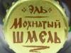Эль Мохнатый шмель ▶ Gallery 867 ▶ Image 2316 (Bottle Cap • Пробка)