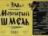 Эль Мохнатый шмель ▶ Gallery 867 ▶ Image 2317 (Label • Этикетка)