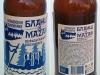 Волковская пивоварня Бланш де Мазай ▶ Gallery 1620 ▶ Image 4940 (Glass Bottle • Стеклянная бутылка)