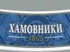Хамовники Чешское ▶ Gallery 2799 ▶ Image 9657 (Neck Label • Кольеретка)