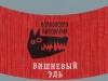 Волковская пивоварня Мишенька под вишенкой ▶ Gallery 1921 ▶ Image 6088 (Neck Label • Кольеретка)