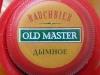 Старый Мастер дымное ▶ Gallery 1167 ▶ Image 3339 (Bottle Cap • Пробка)
