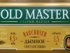 Старый Мастер дымное ▶ Gallery 1167 ▶ Image 3341 (Wrap Around Label • Круговая этикетка)