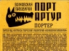 Волковская пивоварня Портер Порт Артур ▶ Gallery 1622 ▶ Image 9337 (Back Label • Контрэтикетка)