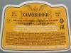 Хамовники Пшеничное ▶ Gallery 558 ▶ Image 10493 (Back Label • Контрэтикетка)