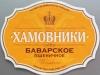 Хамовники Пшеничное ▶ Gallery 558 ▶ Image 10495 (Label • Этикетка)