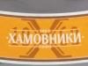 Хамовники Пшеничное ▶ Gallery 558 ▶ Image 10496 (Neck Label • Кольеретка)