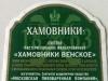 Хамовники Венское ▶ Gallery 52 ▶ Image 10485 (Back Label • Контрэтикетка)