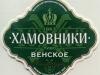 Хамовники Венское ▶ Gallery 52 ▶ Image 10487 (Label • Этикетка)