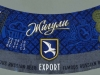 Жигули барное Export ▶ Gallery 2636 ▶ Image 9004 (Neck Label • Кольеретка)