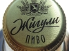 Жигули барное ▶ Gallery 880 ▶ Image 3338 (Bottle Cap • Пробка)