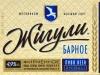 Жигули барное ▶ Gallery 880 ▶ Image 7128 (Label • Этикетка)