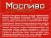Моспиво классическое ▶ Gallery 10 ▶ Image 1233 (Back Label • Контрэтикетка)
