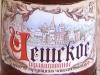 Чешское традиционное ▶ Gallery 841 ▶ Image 2238 (Glass Bottle • Стеклянная бутылка)