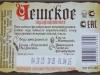 Чешское традиционное ▶ Gallery 841 ▶ Image 4637 (Back Label • Контрэтикетка)