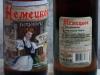 Немецкое ▶ Gallery 840 ▶ Image 2236 (Glass Bottle • Стеклянная бутылка)