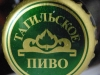 Porter ▶ Gallery 835 ▶ Image 2228 (Bottle Cap • Пробка)