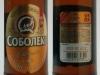Соболек ▶ Gallery 837 ▶ Image 6577 (Glass Bottle • Стеклянная бутылка)