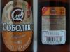 Соболек ▶ Gallery 837 ▶ Image 2232 (Glass Bottle • Стеклянная бутылка)