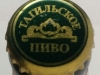 Соболек ▶ Gallery 837 ▶ Image 6582 (Bottle Cap • Пробка)
