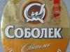 Соболек ▶ Gallery 837 ▶ Image 6580 (Label • Этикетка)