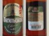 Тагильское ▶ Gallery 834 ▶ Image 2225 (Glass Bottle • Стеклянная бутылка)