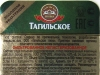 Тагильское ▶ Gallery 834 ▶ Image 2221 (Back Label • Контрэтикетка)