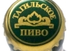 Тагильское ▶ Gallery 834 ▶ Image 9273 (Bottle Cap • Пробка)