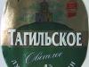 Тагильское ▶ Gallery 834 ▶ Image 2223 (Label • Этикетка)