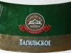 Тагильское ▶ Gallery 834 ▶ Image 2224 (Neck Label • Кольеретка)