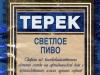 Терек ▶ Gallery 1041 ▶ Image 2934 (Back Label • Контрэтикетка)