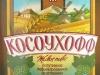 Косоухофф полутемное Premium ▶ Gallery 403 ▶ Image 990 (Wrap Around Label • Круговая этикетка)