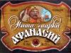 Наша марка Афанасий темное ▶ Gallery 1609 ▶ Image 4861 (Label • Этикетка)