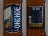 Окское бочковое ▶ Gallery 2603 ▶ Image 8778 (Plastic Bottle • Пластиковая бутылка)