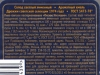 Окское Наследие ▶ Gallery 2605 ▶ Image 8835 (Back Label • Контрэтикетка)