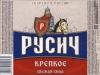 Русич крепкое ▶ Gallery 2604 ▶ Image 8840 (Label • Этикетка)