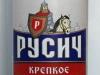 Русич крепкое ▶ Gallery 2604 ▶ Image 8779
