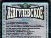Жигулевское ▶ Gallery 450 ▶ Image 1172 (Back Label • Контрэтикетка)