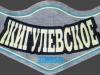 Жигулевское ▶ Gallery 450 ▶ Image 1174 (Neck Label • Кольеретка)