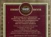 Золотой Ковш темное ▶ Gallery 452 ▶ Image 1187 (Back Label • Контрэтикетка)